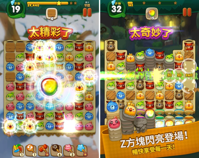 烏法魯萌萌消 App