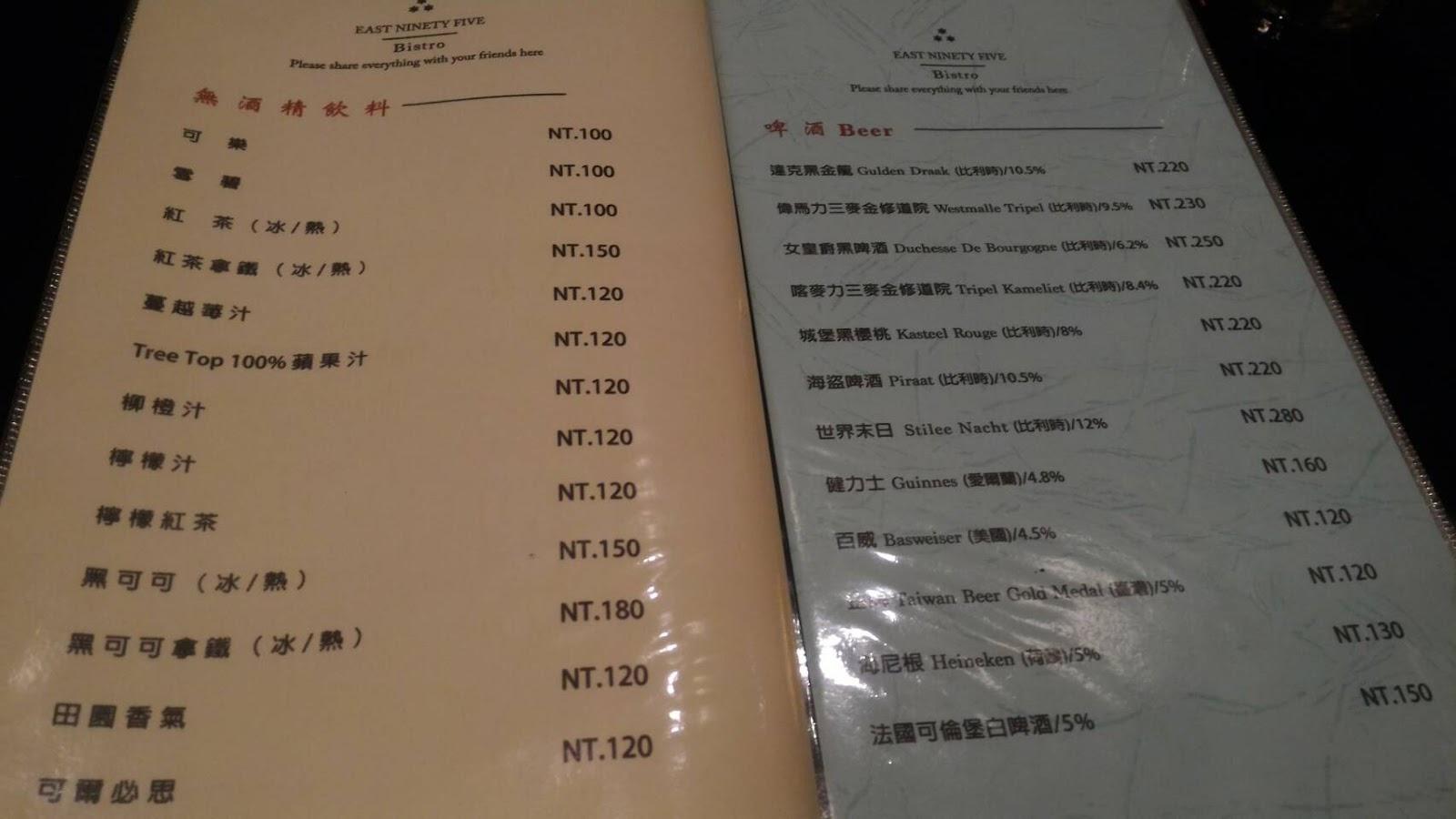 E95餐酒館菜單