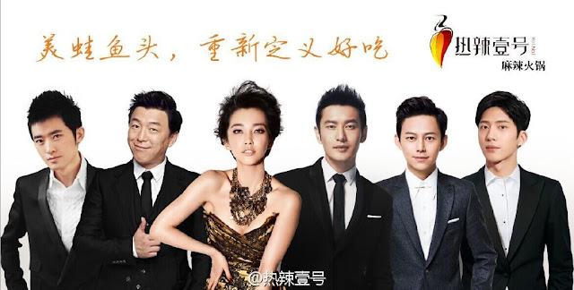 Hot No. 1 Huang Xiaoming Li Bing Bing He Jiong Jing boran