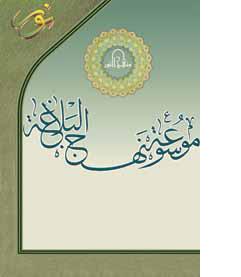 Mawsou`atul Manhaj (Nahj al-Balaghah)
