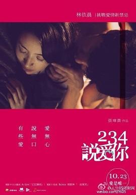 234 Lần Nói Yêu Em - Another Woman (2015)
