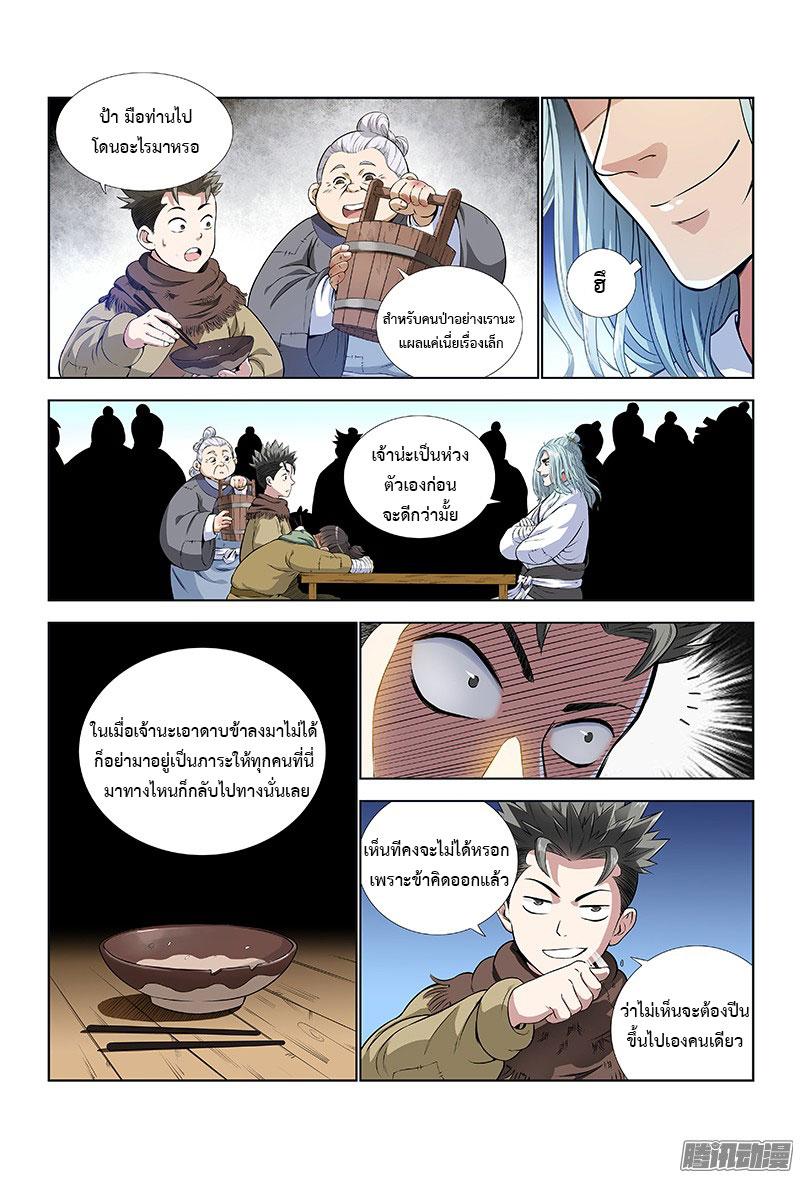 อ่านการ์ตูน Call Me God! 9 ภาพที่ 7