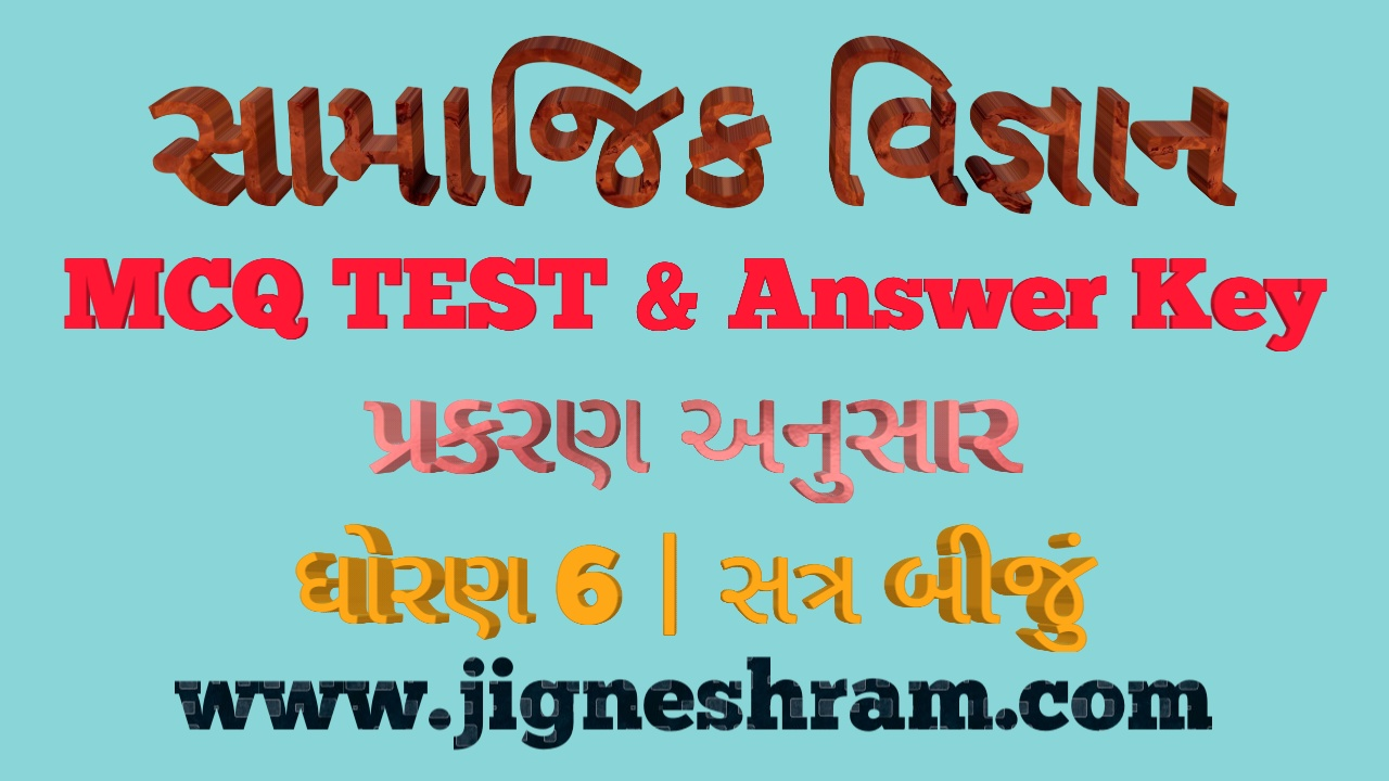 STD-6   Social Science   SEM-2   All Chapter MCQ & Answer in