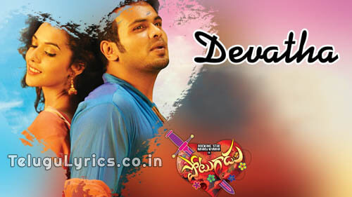 Devatha O Devatha Song Lyrics, images, posters, pictures, pics, photos, Cd Covers