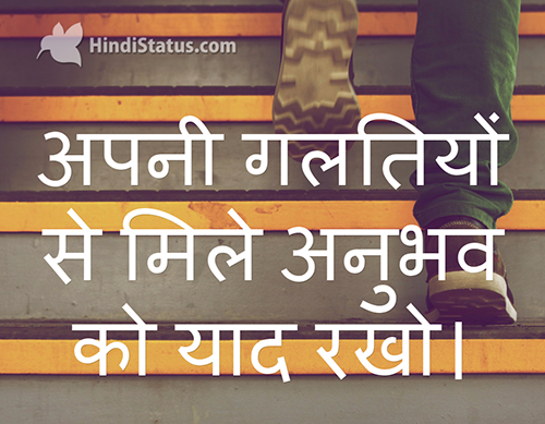 Learn from Mistakes - HindiStatus