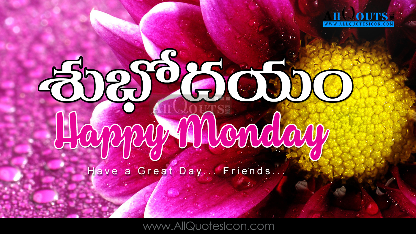 Monday Good Morning Images Telugu Siewalls