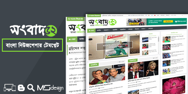 Professional bangla newspaper blogger template