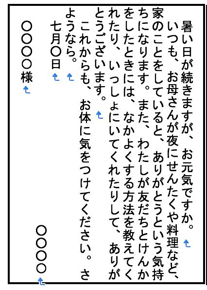 敬愛小学校 3年生国語ありがとうをつたえよう
