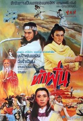 Xem Phim Thanh Vân Kiếm Khách - Duel to the Death