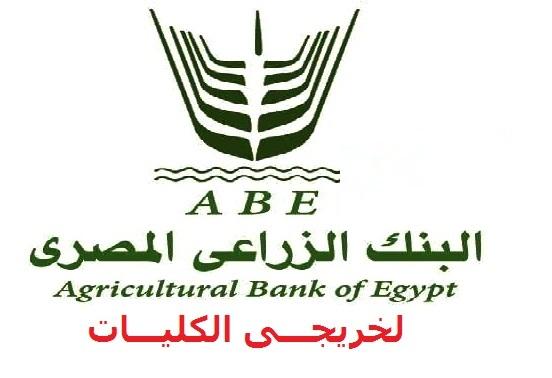 الاخبار الرسمية عن مسابقة تعيينات البنك الزراعى المصرى لخريجى الكليات هناااااا