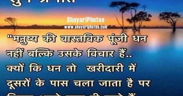 Shubh Prabhat Hindi Good Morning Shubh Vichar Images and