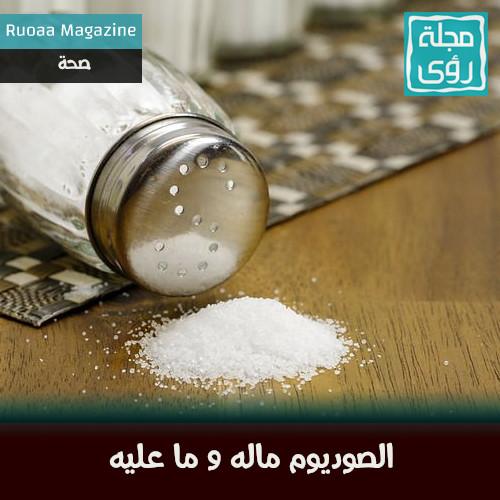 الصوديوم ما له و ما عليه