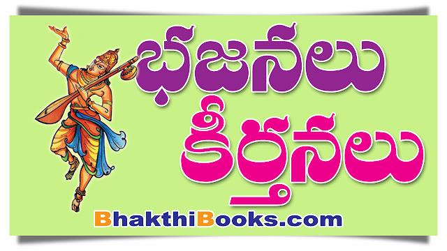 BHAKTHI BHAKTI BHAKTIBOOKS BHAKTHIBOOKS bhaktipustakalu bhakti pustakalu