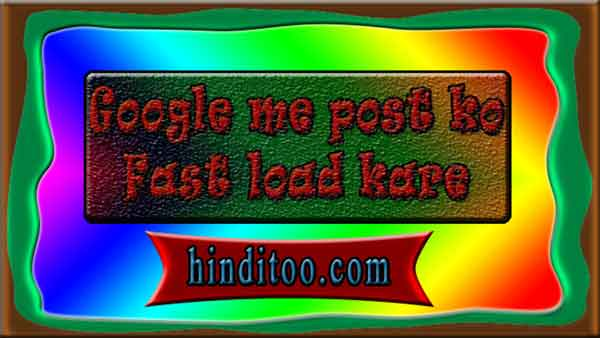Google me post ko fast kaise index kare