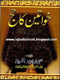 Khawateen (Women) Ka Hajj O Umra Guide Book