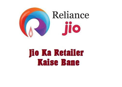 Jio Ka Retailer Kaise Bane, Jio Ka ID Kaha Se Banwaye