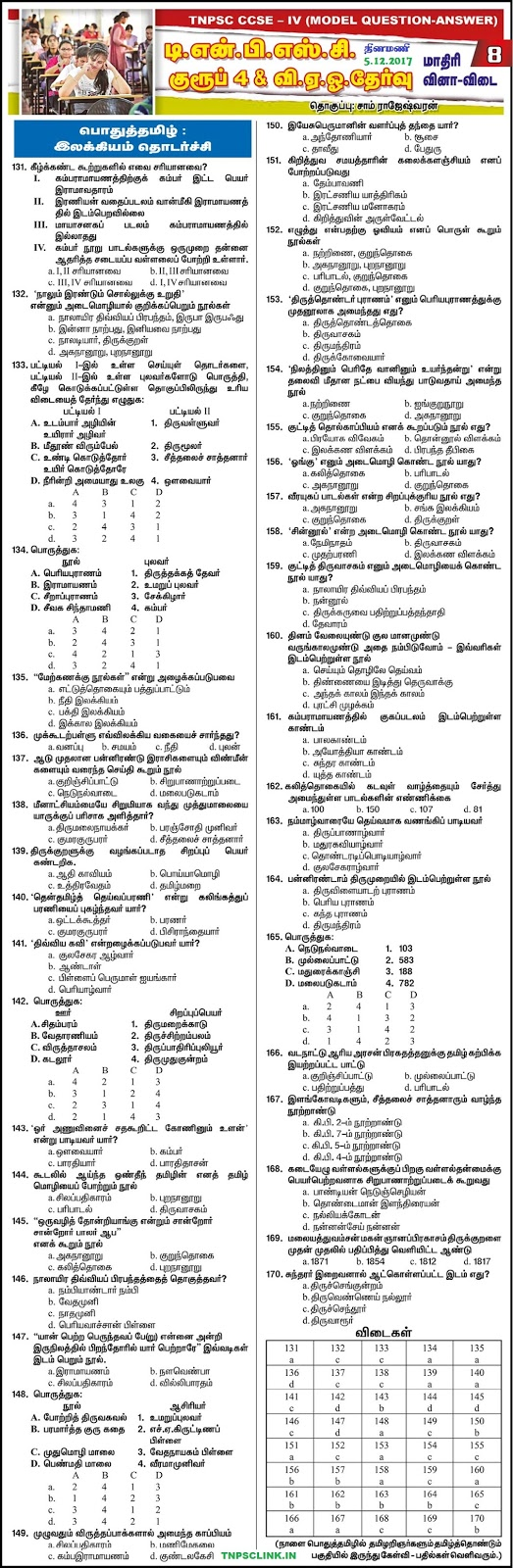 TNPSC Group 4 Model Papers General Tamil 8 2017 Download as PDF