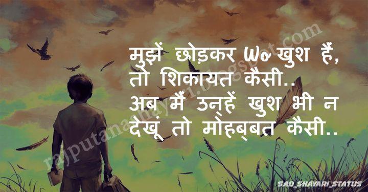 Sad Shayari In Hindi For Girlfriend 2019 Latest Whatsapp Status
