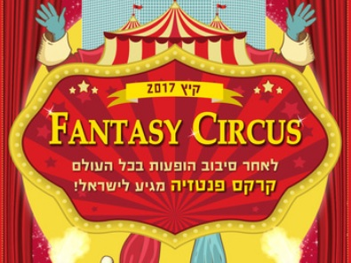 קרקס פאנטזי בישראל על גג עזריאלי - קיץ 2017