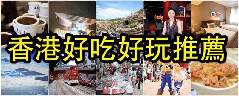 香港好吃好玩推薦