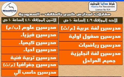 وظائف للمعلمين بالمملكة العربية السعودية لجميع التخصصات والمراحل - والمقابلات تبدأ الاحد 9 / 4 / 2017