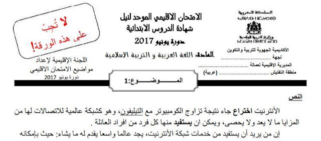 5 نماذج  من الامتحانات الإقليمية في اللغة العربية و التربية الإسلامية للمستوى السادس ابتدائي مع التصحيح يونيو 2017