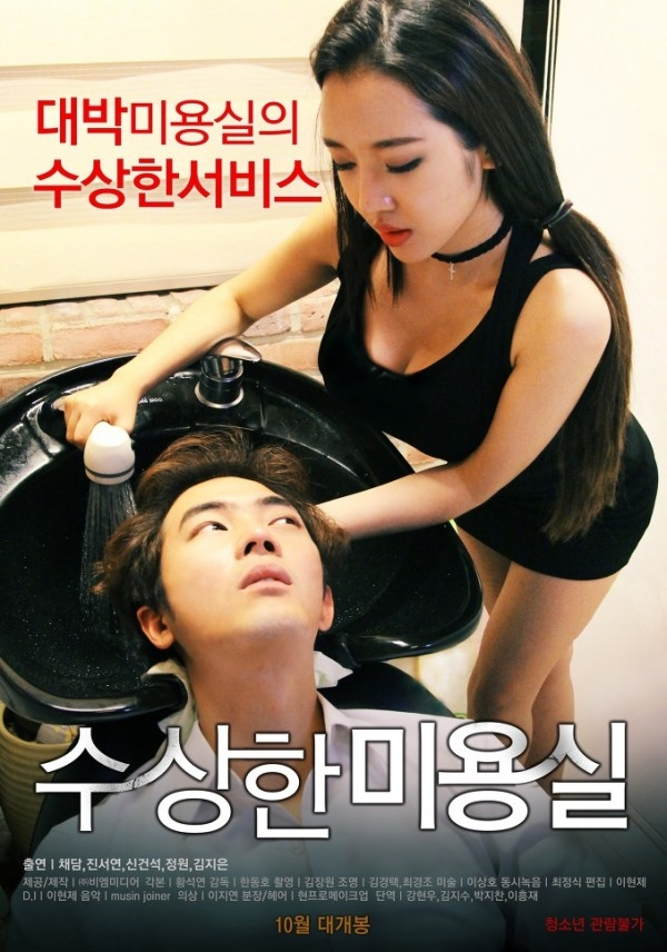 Tiệm Tóc Tươi Mát - Strange Hair Salon (2015)