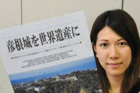 彦根城を世界遺産にクリアファイル配布!彦根城を世界遺産へ!