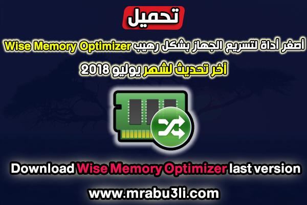 تحميل أفضل وأصغر أداة بحجم 1.48 ميجا لتحقيق أقصى استفادة من الرام وتسريع جهازك بشكل رهييب | Wise Memory Optimizer 2018 | اخر تحديث 29 \7\2018