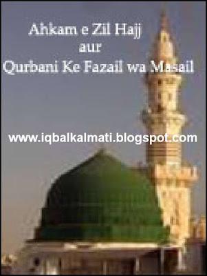 Eid ul Azha Qurbani Masail