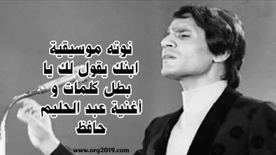 نوته موسيقية ابنك يقول لك يا بطل كلمات و أغنية عبد الحليم حافظ