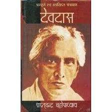 Devdas-Saratchandra-Chattopadhyay