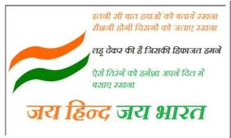 Republic Day Poem Wallpaper