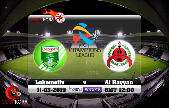 مشاهدة مباراة الريان ولوكوموتيف طشقند اليوم 11-3-2019 في دوري أبطال آسيا