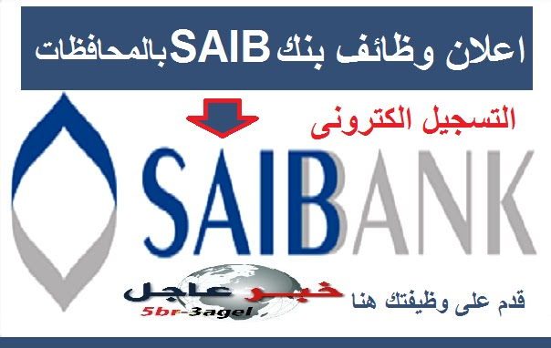 يعلن بنك SAIB عن وظائف للشباب الخريجين لجميع فروعه بالمحافظات والتقديم الكترونى