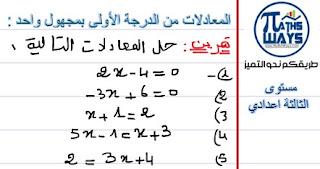 المعادلات للثالثة اعدادي جزء 1