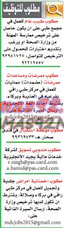 الوظائف بالخارج ,وظائف بجريدة عمان سلطنة عمان اليوم الجمعة 27-11-2015 للمصريين