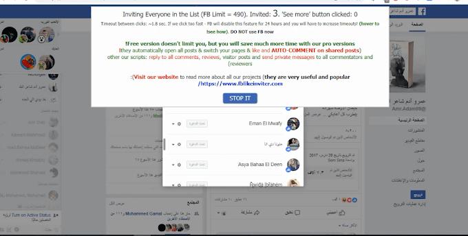أرسال دعوه للاعجاب بالصفحة لكل من قام بعمل اعجاب على منشور فى صفحتك