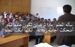 سأله المعلم : ماذا تريد ان تكون عندما تكبر ؟ أضحكت اجابته زملائه .. لكنها أبكت المعلم !!
