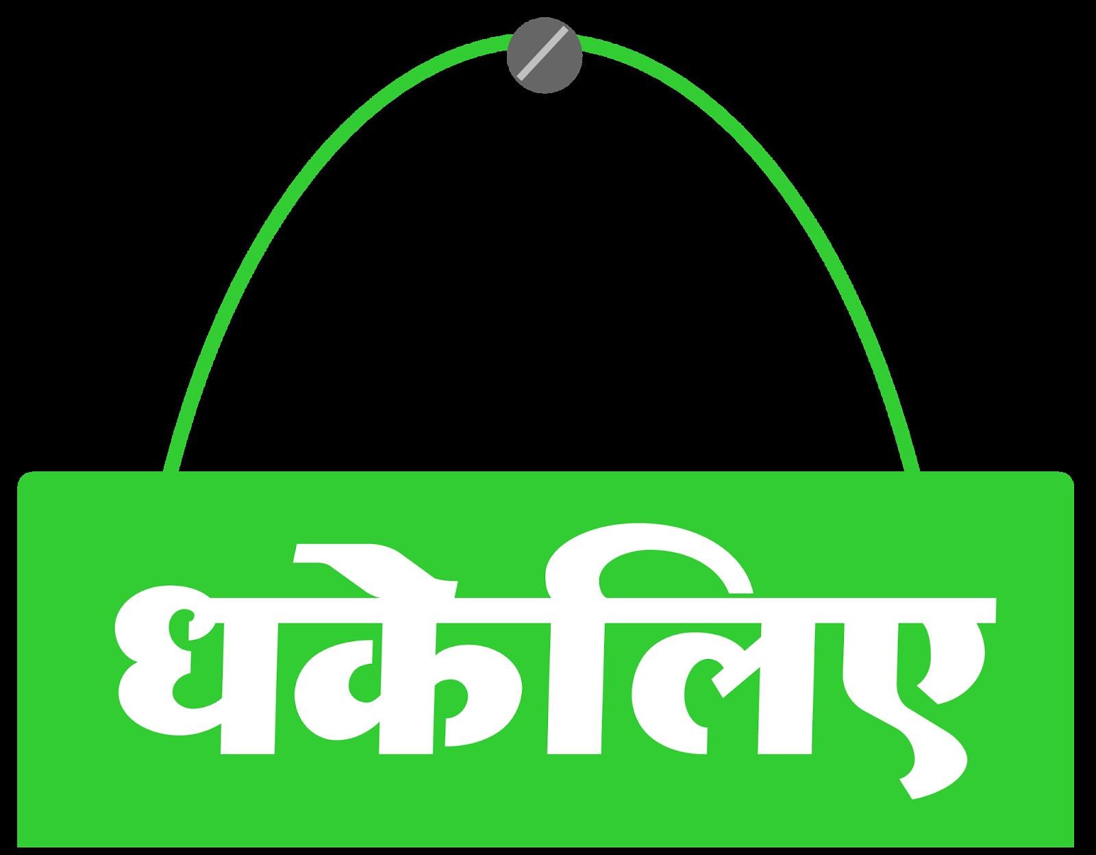 Push Amp Pull Stickers In Hindi