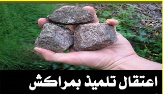 اعتقال تلميذ بمراكش رمى أستاذته بحجر و تسبب لها في جرح غائر !