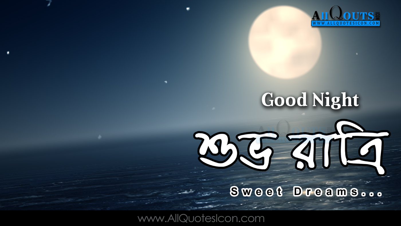Bengali Good Night Images Best Good Night Wishes in Bengali Pictures