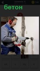 800 слов мужчина сверлит бетон перфоратором 6 уровень