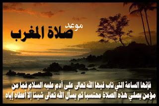 الآن.. موعد آذان المغرب اليوم الخميس 16 يونيو 2016 | متى آذان صلاة المغرب الإفطر | فى مصر رمضان