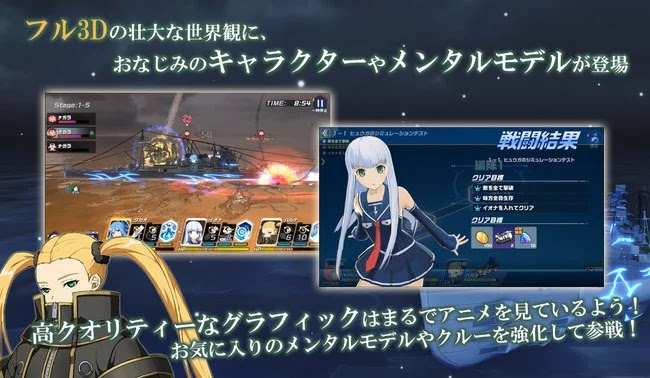 Preview Gameplay Arpeggio of Blue Steel - Ars Nova - Re:Birth
