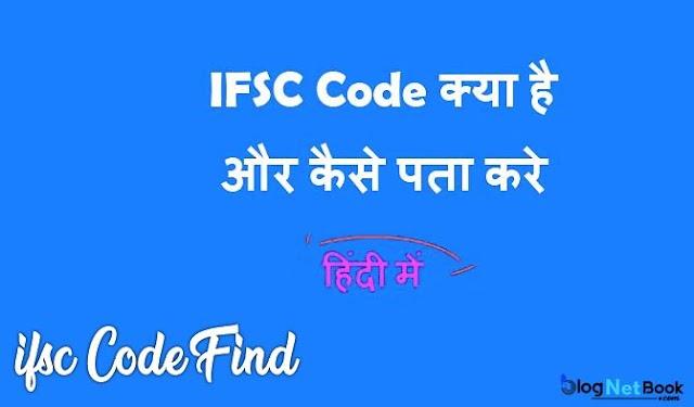 Kisi Bhi Bank Ka IFSC Code Kaise Pata Kare