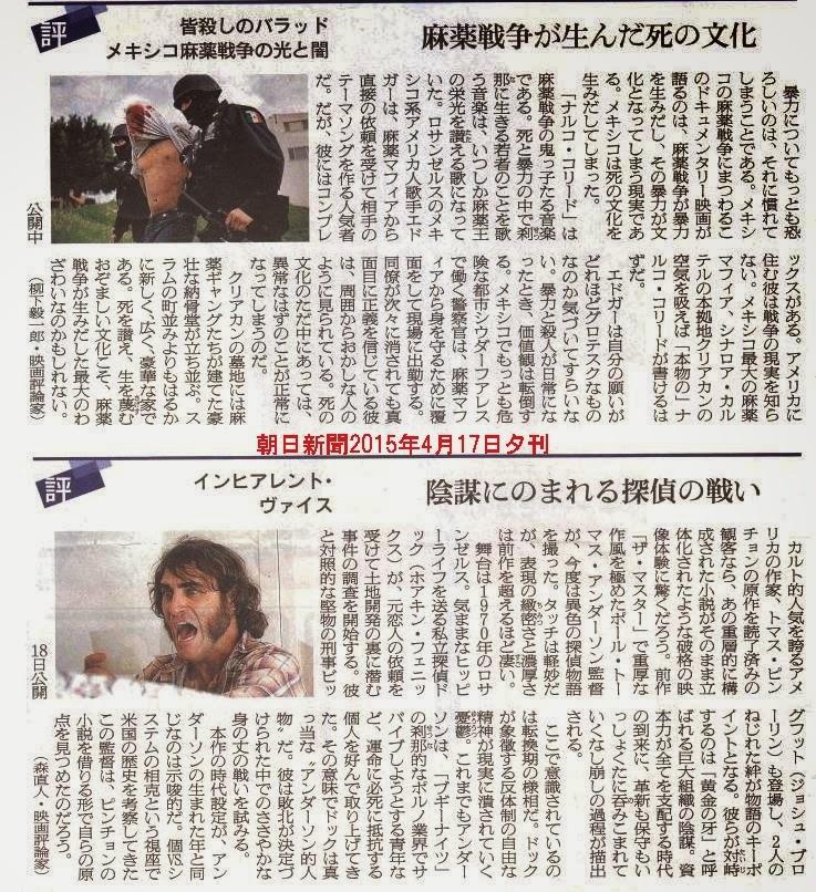 restfultime: 朝日新聞の映画評...