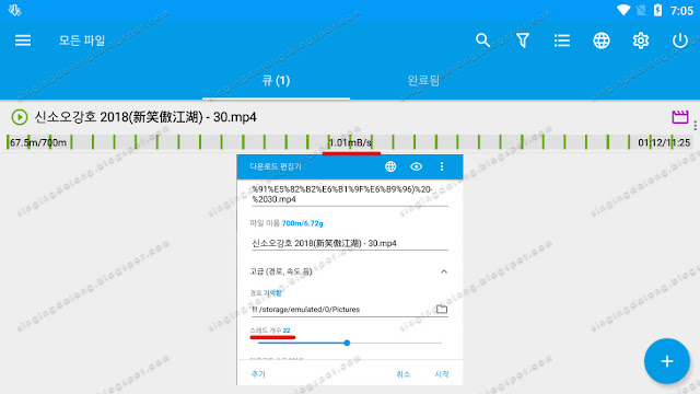 Accelerate Baidu download with ES file explorer app 07