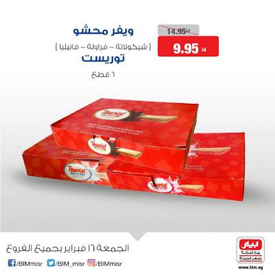 عروض بيم ماركت ابتداءا من الجمعة 2018/ 2/ 16 وحتى نفاذ الكمية
