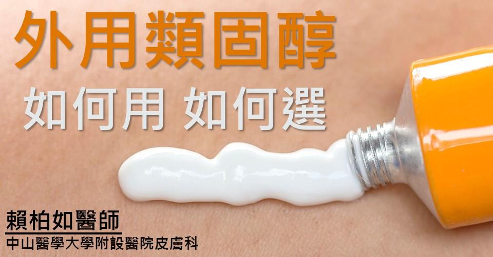 皮膚科賴柏如醫師-異位性皮膚炎乾癬濕敷療法|Po-Ju Lai. MD: 外用類固醇 如何用 如何選 part I
